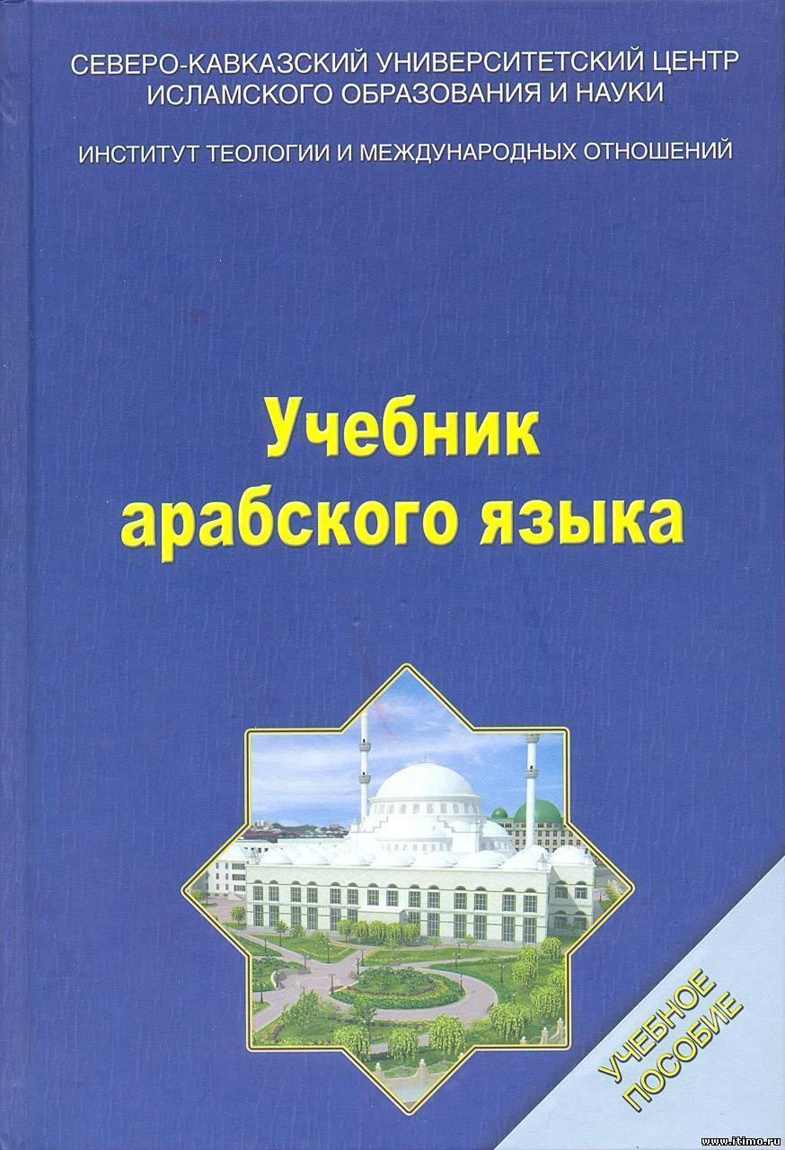 Скачать книгу арабского языка